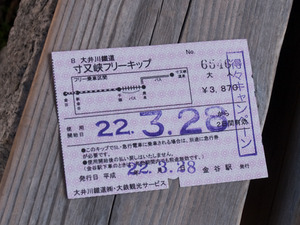 P3292734.jpg