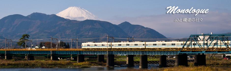 モノローグ〜山と鐵道の日々
